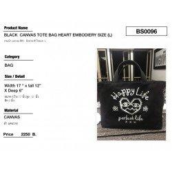 กระเป๋า Canvas สีดำ ปักลาย หัวใจ size L