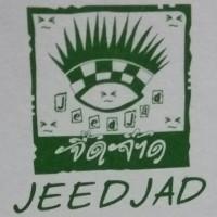 จี๊ดจ๊าด_logo